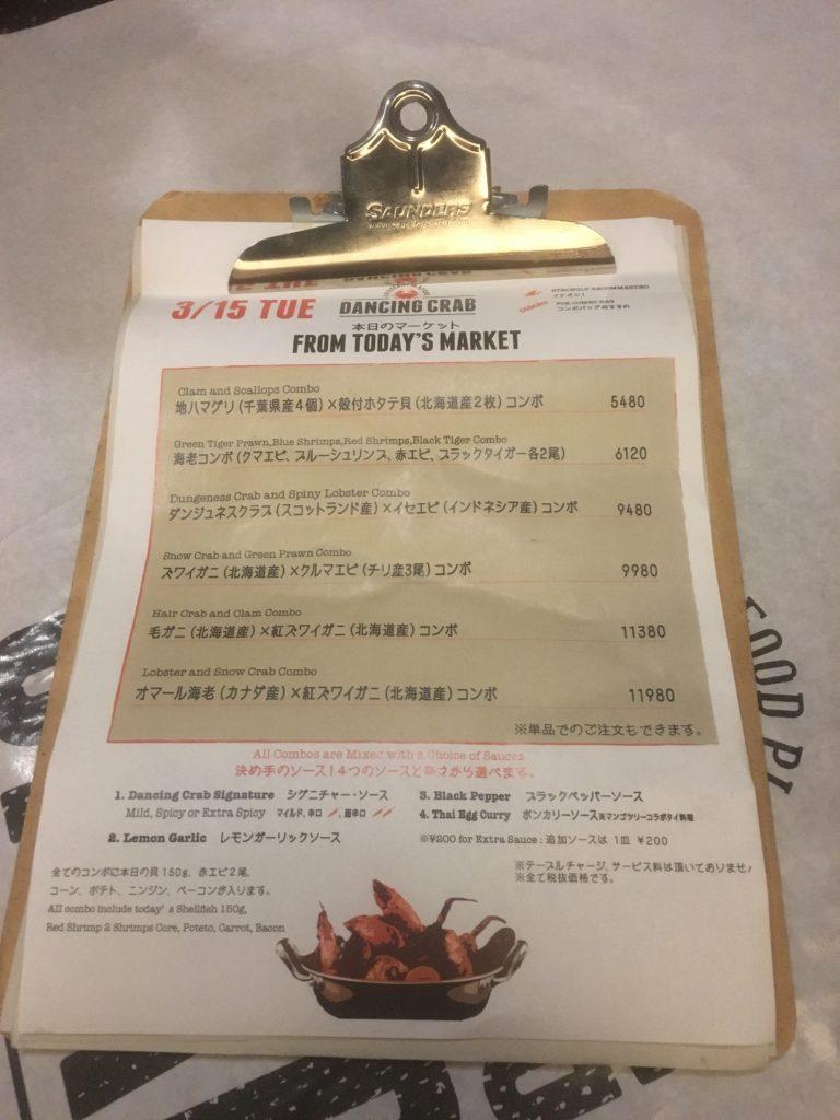 Dancing Crab(ダンシング・クラブ)メニュー